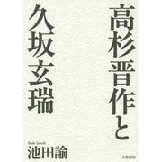 高杉晋作と久坂玄瑞 新装版 [単行本]