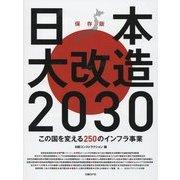 日本大改造2030―この国を変える250のインフラ事業 [単行本]