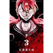 魔法少女サイト 3(少年チャンピオン・コミックス) [コミック]