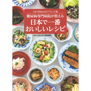 糖尿病専門病院が教える日本で一番おいしいレシピ―1日1600kcalのバランス食 [単行本]