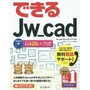 できるJw_cad―Jw_cad Version 7.11対応(できるシリーズ) [単行本]