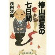 椿山課長の七日間(集英社文庫) [文庫]