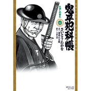 鬼平犯科帳 62(SPコミックス) [コミック]