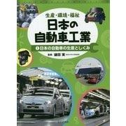 生産・環境・福祉 日本の自動車工業〈1〉日本の自動車の生産としくみ [全集叢書]