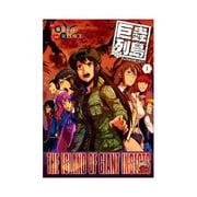 巨蟲列島 1(チャンピオンREDコミックス) [コミック]