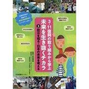 3.11復興の取り組みから学ぶ未来を生き抜くチカラ〈3〉防災を知る・日本の未来を考える [全集叢書]