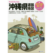 ライトマップル沖縄県道路地図 4版 [全集叢書]