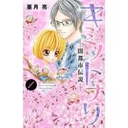 キミノトナリ-闇都市伝説 1(ボニータコミックス) [コミック]