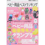 InRed+MonoMax特別編集 ベビー用品ベストランキング [ムックその他]