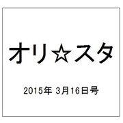 オリ☆スタ 2015年 3/16号 [雑誌]