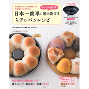 エンゼル型付き! 日本一簡単に家で焼けるちぎりパンレシピ [ムックその他]