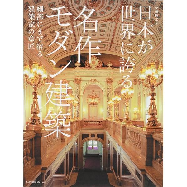 日本が世界に誇る 名作モダン建築 -細部にまで宿る建築家の意匠- [単行本]