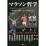 マラソン哲学―日本のレジェンド12人の提言 [単行本]