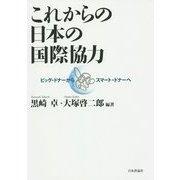 これからの日本の国際協力―ビッグ・ドナーからスマート・ドナーへ [単行本]