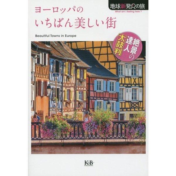 ヨーロッパのいちばん美しい街(地球新発見の旅) [単行本]