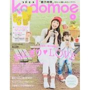 kodomoe 2015年 04月号 [雑誌]