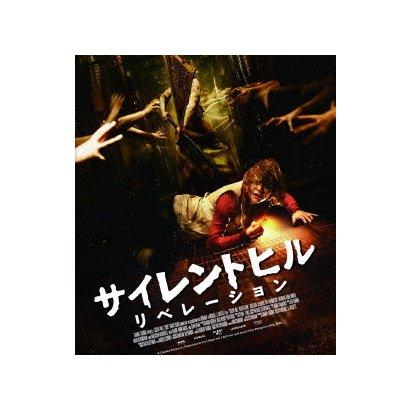 サイレントヒル リベレーション [Blu-ray Disc]