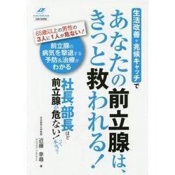 生活改善+兆候キャッチであなたの前立腺は、きっと救われる!―社長、部長ほど前立腺が危ない、って本当?!(Tsuchiya Healthy Books名医の診察室) [単行本]