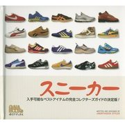 スニーカー―SNEAKERS THE COMPLETE COLLECTORS' GUIDE [単行本]