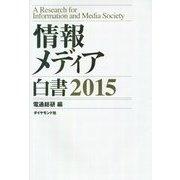 情報メディア白書〈2015〉 [単行本]