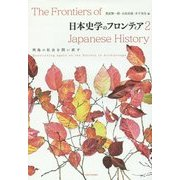 日本史学のフロンティア〈2〉列島の社会を問い直す [単行本]