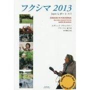 フクシマ2013―Japanレポート3.11 [単行本]