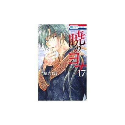 暁のヨナ 17(花とゆめCOMICS) [コミック]