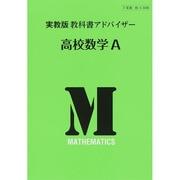 高校数学A (実教版教科書アドバイザー) [単行本]