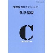 303教科書アドバイザー 化学基礎 [単行本]