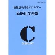 304教科書アドバイザー 新版化学基礎 [単行本]