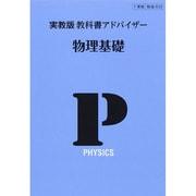 物理基礎 (実教版教科書アドバイザー) [単行本]