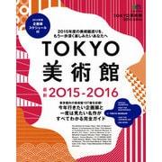 TOKYO美術館2015-2016 [ムックその他]