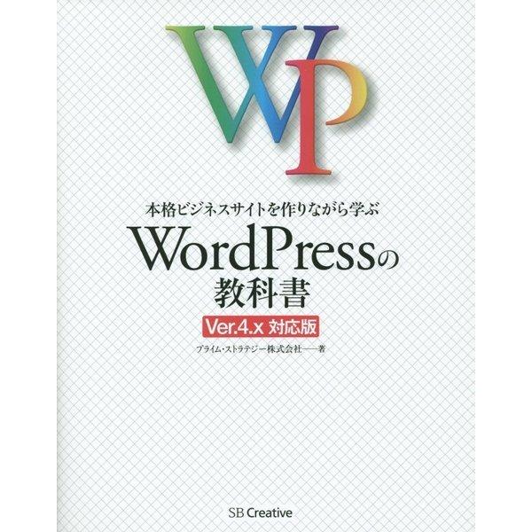 本格ビジネスサイトを作りながら学ぶWordPressの教科書―Ver.4.x対応版 [単行本]