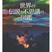 世界の伝説と不思議の図鑑 [単行本]