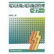 電気法規と電気施設管理〈平成27年度版〉 第21版 [単行本]
