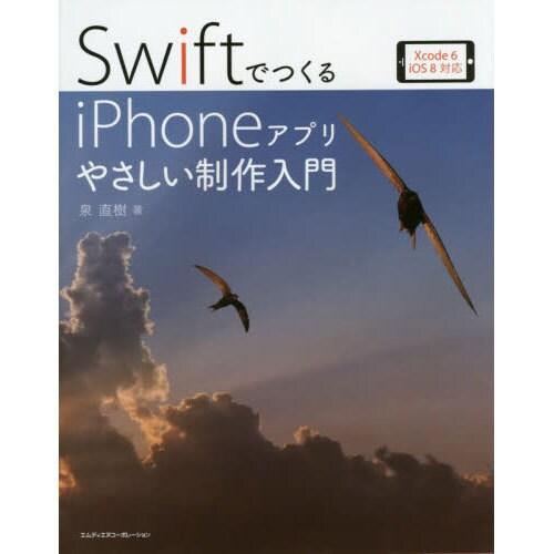 SwiftでつくるiPhoneアプリやさしい制作入門―Xcode 6/iOS 8対応 [単行本]