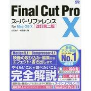 Final Cut Pro X―スーパーリファレンス for Mac OS X 改訂第二版 [単行本]