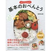 akinoichigoの基本のおべんとう [単行本]