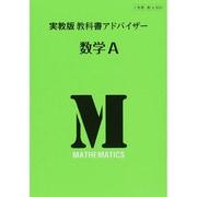 数学A (実教版教科書アドバイザー) [単行本]