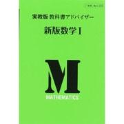 305教科書アドバイザー 新版数学I [単行本]