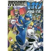 ロックマンメガミックス 1 新装版 [コミック]