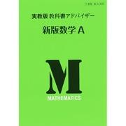 305教科書アドバイザー 新版数学A [単行本]