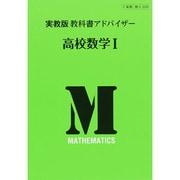 高校数学1 (実教版教科書アドバイザー) [単行本]