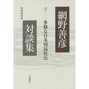 網野善彦対談集〈2〉多様な日本列島社会 [全集叢書]