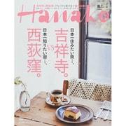 Hanako (ハナコ) 2015年 3/12号 [雑誌]