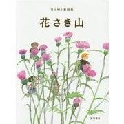 花さき山(花の咲く童話集〈1〉) [全集叢書]