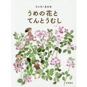 うめの花とてんとうむし(花の咲く童話集〈3〉) [全集叢書]