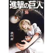 進撃の巨人(16)(講談社コミックス) [コミック]