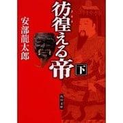 彷徨える帝〈下〉(角川文庫) [文庫]
