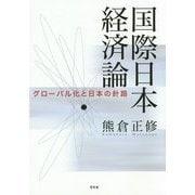 国際日本経済論―グローバル化と日本の針路 [単行本]